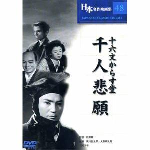 日本名作映画 (十六文からす堂 千人悲願) (DVD) COS-048|softya