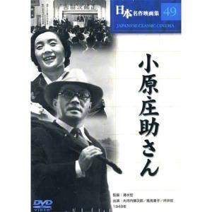 日本名作映画 (小原庄助さん) (DVD) COS-049|softya
