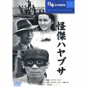 日本名作映画 (怪傑ハヤブサ) (DVD) COS-053|softya