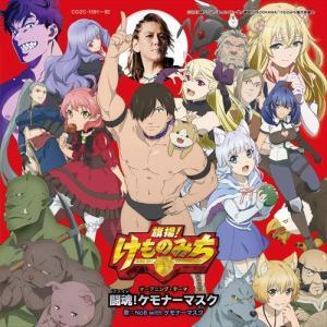 (おまけ付)闘魂!ケモナーマスク(初回限定盤)/ 小西克幸(NoB with ケモナーマスク) (C...