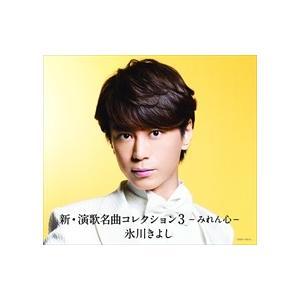 (おまけ付) 新・演歌名曲コレクション3 −みれん心− (初回生産限定盤) / 氷川きよし (CD+DVD) COZP-1184-SK|softya