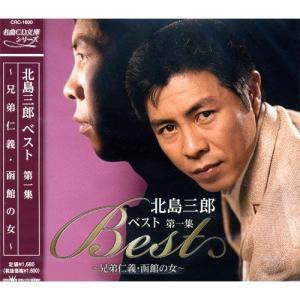 北島三郎 ベスト 第一集 〜兄弟仁義・函館の女〜 (CD) CRC-1600|softya