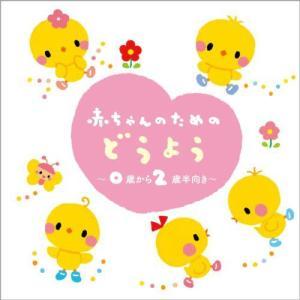 赤ちゃんのための童謡 0歳から2歳半向け Special Edition (CD)CRC-1661|softya