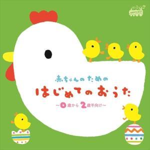 赤ちゃんのためのはじめてのおうた 0歳〜2歳半向け HAPPY BEST  (CD) CRC-1864-HPM
