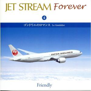 JET STREAM FOREVER(4)「ゴンドリエのロマンス」/ジェットストリーム (CD) CRCI-20654 softya