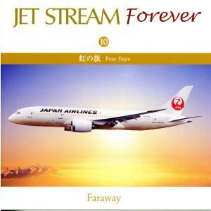 JET STREAM FOREVER(10)「虹の旗」 Four Days /ジェットストリーム (CD) CRCI-20660 softya