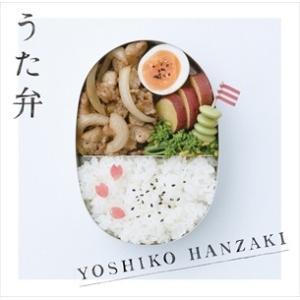(おまけ付)うた弁 / 半崎美子 (CD) CRCP-405...