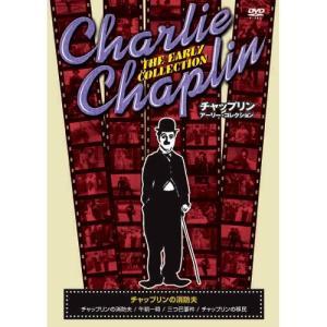 チャップリン アーリー・コレクション 〜チャップリンの消防夫〜 (DVD) CRN-001