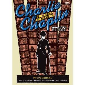 チャップリン アーリー・コレクション 〜チャップリンのカルメン〜 (DVD) CRN-009