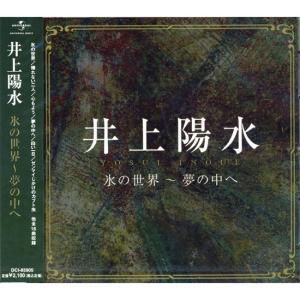 井上陽水 氷の世界〜夢の中ヘ CD DCI-85905 softya