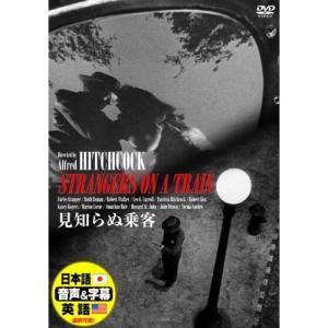 見知らぬ乗客 (DVD) DDC-080 softya