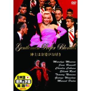 紳士は金髪がお好き (DVD) DDC-081 softya