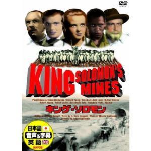 キング・ソロモン (DVD) DDC-084 softya