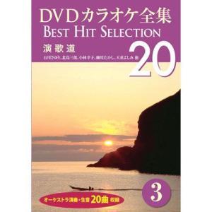 DVDカラオケ全集3〜演歌道 (DVD) DKL...の商品画像