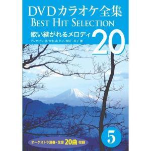 DVDカラオケ全集5〜歌い継がれるメロディ (D...の商品画像