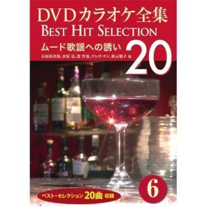 DVDカラオケ全集6〜ムード歌謡への誘い (DVD) DKLK-1002-1|softya