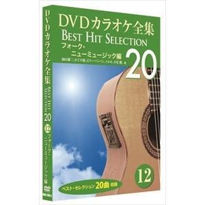 DVDカラオケ全集 「Best Hit Selection 20」12 フォーク・ニューミュージック編 (DVD) DKLK-1003-2-KEI