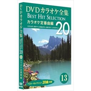 DVDカラオケ全集 「Best Hit Selection 20」13 カラオケ定番曲編 (DVD) DKLK-1003-3-KEI