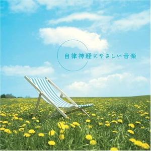 (おまけ付)自律神経にやさしい音楽 / (CD)DLMF-3906-SK|softya