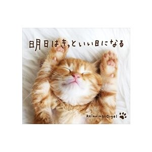 (おまけ付)明日はきっといい日になる/α波オルゴール / オルゴール (CD)DLOR-603-TOW|softya