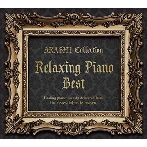 (おまけ付)リラクシング・ピアノ・ベスト〜嵐コレクション / オムニバス (2CD) DLPW813...