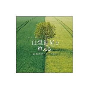 (おまけ付)自律神経を整える。〜心と体のメンタル・トリートメント / (CD)DLSR-104-SK|softya