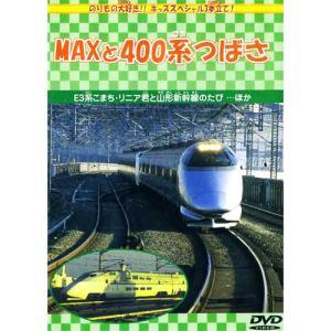 MAXと400系つばさ (DVD) DMBP-20062