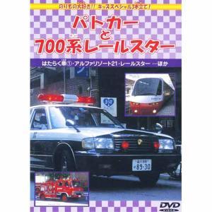 パトカーと700系レールスター (DVD) DMBP-20064