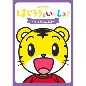 ★CD・DVD最安値に挑戦中!迅速配送!★    しまじろうのテレビ番組より、キッズの心の栄養になる...