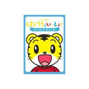 いつでも しまじろうといっしょ!〜おてつだいで おいしいね〜/しまじろう (DVD) DQBW-4042|softya