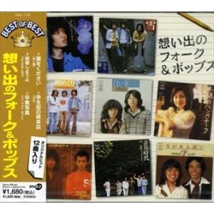 想い出のフォーク&ポップス(CD) DQCL-1140-KS