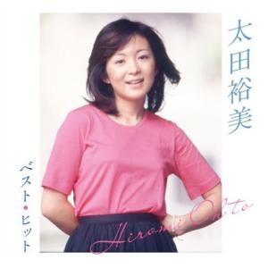 太田裕美 ベスト・ヒット (CD) DQCL-2121|そふと屋 PayPayモール店