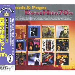 青春の洋楽ヒット70S' ベスト・オブ・ベスト DQCP1506