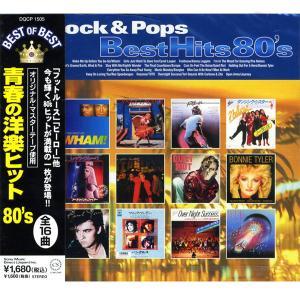 青春の洋楽ヒット80S' ベスト・オブ・ベスト DQCP1507|softya