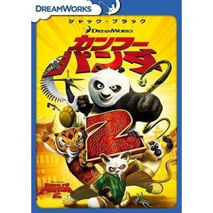 カンフー・パンダ2  /  (DVD) DRBF1012-H...