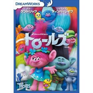 トロールズ <特別編> / (DVD) DRBF1024-HPM|そふと屋 PayPayモール店
