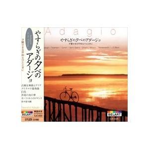 やすらぎの夕べの アダージョ / (CD)EJS-2025-JP|softya