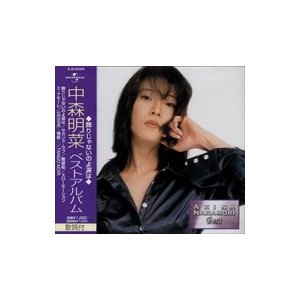 中森明菜 ベスト / 中森明菜 (CD)EJS-6089-JP|softya