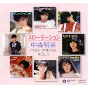 中森 明菜 〜スローモーション〜 (CD) EJS-6195|softya