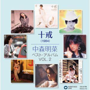 中森 明菜 〜十戒(1984)〜 (CD) EJS-6196 softya