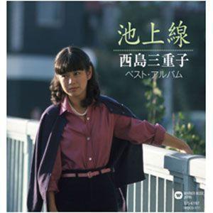 西島三重子 〜池上線〜 (CD) EJS-6197