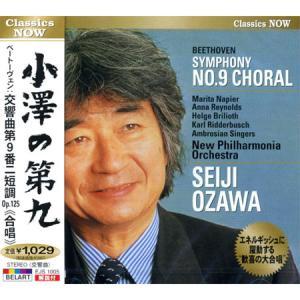Classics NOW 小澤の第九 ベートーヴェン:交響曲第9番ニ短調Op.125《合唱》 EJS1005|softya