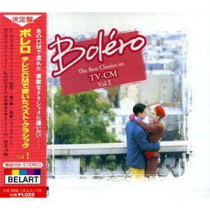 テレビCMで聴いたベスト・クラシックVol.1〜ボレロ CD EJS2006|softya