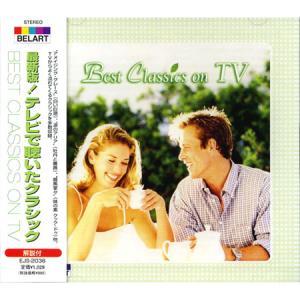 最新版!テレビで聴いたクラシック CD EJS2036|softya