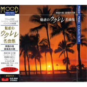 魅惑のウクレレ名曲集 CD EJS3040|softya