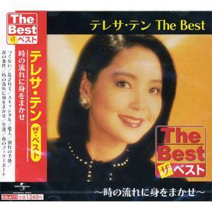 アジアン・ポップスの女王テレサ・テンのベスト盤。 歌詞付き。 【収録曲】 1. つぐない 2. 乱さ...