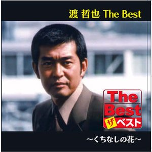 日本を代表する俳優の一人だが、「くちなしの花」「ひとり」「水割り」など数々のヒット曲を持つ。淡々と歌...