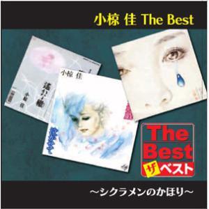小椋 佳 The Best シクラメンのかほり (CD) EJS6175 softya