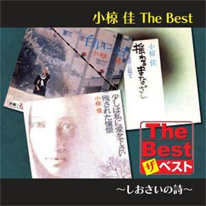 小椋 佳 The Best しおさいの詩 (CD) EJS6182 softya