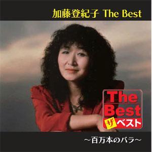 加藤登紀子 The Best 百万本のバラ (CD) EJS6183|softya